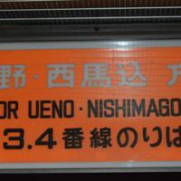 当時のままの行き先表示=千葉県成田市で2019年5月1日、中村宰和撮影