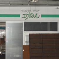 コンコースにあった喫茶店の跡地=千葉県成田市で2019年5月1日、中村宰和撮影
