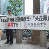 横断幕を手に「共謀罪」反対をアピールする京都弁護士会の会員ら=京都市下京区の四条河原町交差点で、国本ようこ撮影