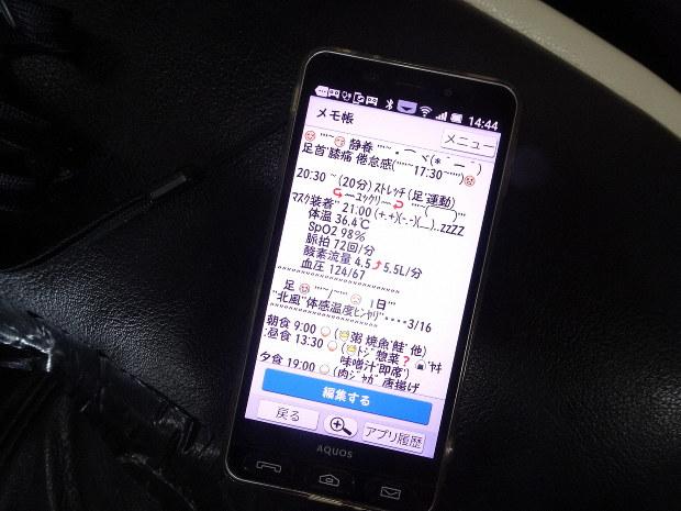 田島さんはスマホのメモ帳に食事や運動内容を毎日記録している=川崎市内で2019年3月20日、鈴木敬子撮影