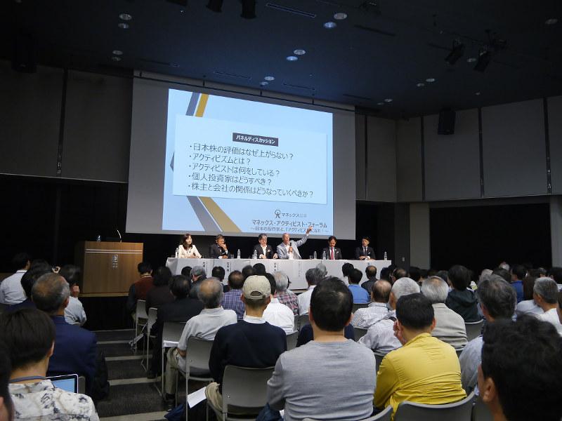 マネックス証券の個人投資家向けセミナーではアクティブ投資について活発な議論が交わされた(5月19日)