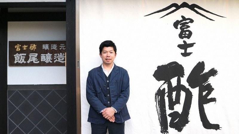 飯尾醸造5代目の飯尾彰浩さん=櫻田弘文提供
