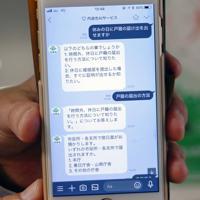問い合わせと回答の表示例=兵庫県丹波市役所で、丸井康充撮影