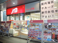 A JTB branch in Tokyo's Chiyoda Ward is seen in this file photo taken on Nov. 27, 2018. (Mainichi/Hironori Takechi)