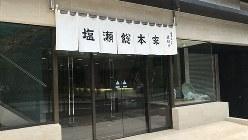 塩瀬総本家の本店=東京都中央区で2019年6月19日、田中学撮影