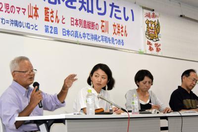 沖縄への思いを語った石川文洋さん(左端)と山本藍さん(左から2人目)=長野県茅野市塚原2のゆいわーく茅野で