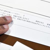 「更新打ち切り希望の方は必ずチェックしてください」と書かれた「キャンペーンチラシ」の裏面=浅野孝仁撮影