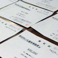 運動員が署名と押印後、谷川弥一氏の事務所側が回収したとされる報酬の領収証=長崎県庁で2019年6月25日、浅野翔太郎撮影(画像の一部を加工しています)
