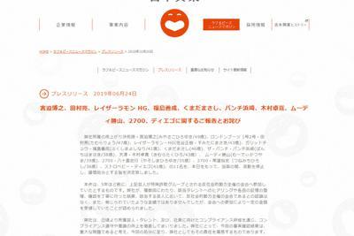 吉本興業のウェブサイト
