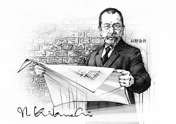 コレキヨ:小説 高橋是清 第50話 日本銀行で働く=板谷敏彦 | 週刊 ...