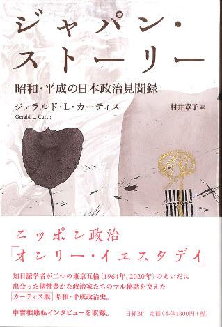 『ジャパン・ストーリー 昭和・平成の日本政治見聞録』