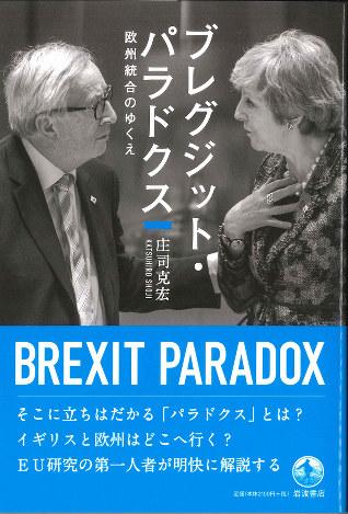 『ブレグジット・パラドクス 欧州統合のゆくえ』