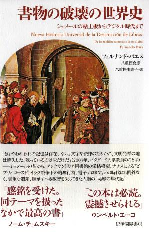 『書物の破壊の世界史』