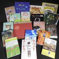 小学校、中学校、高等学校の課題図書に決まった18作品