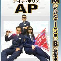映画「MIB」のポスターをまねて作った愛知県警の採用ポスター=愛知県警提供