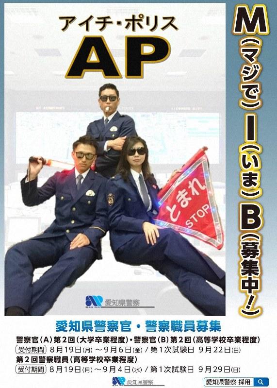 県警 採用 奈良