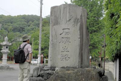 上信電鉄山名駅近くに建つ「石碑之路」の石碑=群馬県高崎市で