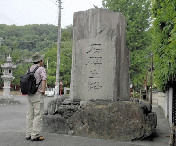 ぐんまの書:石碑の路/上 歴史と文化に触れ /群馬 - 毎日新聞