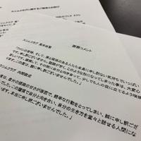 吉本興業が発表したスリムクラブの謝罪コメント