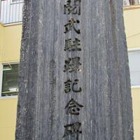 大正天皇の一時滞在を記念した石碑=大阪府交野市私部西5で、松井宏員撮影