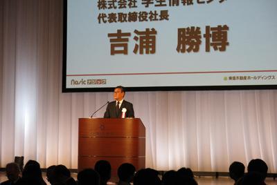 開会のあいさつをする学生情報センターの吉浦勝博社長