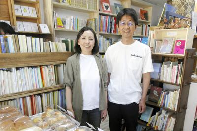 「アベイユブックス」の菊池さん夫妻。土日には智恵子さん手作りの焼きたてのパンが店内に並ぶ=千葉県佐倉市鏑木町で