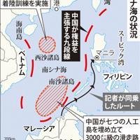南シナ海の状況