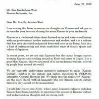 京都市がキム・カーダシアンさんに宛てた商標登録申請の見直しを促す英文の文書=京都市提供