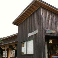 落ち着いた雰囲気の「体験交流工房わらし」=和歌山県有田川町清水で