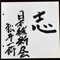 日本維新の会の松井一郎代表の揮毫=東京都千代田区の日本記者クラブで2019年7月3日、藤井達也撮影