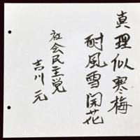 社民党の吉川元幹事長の揮毫=東京都千代田区の日本記者クラブで2019年7月3日、藤井達也撮影