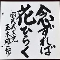 国民民主党の玉木雄一郎代表の揮毫=東京都千代田区の日本記者クラブで2019年7月3日、藤井達也撮影