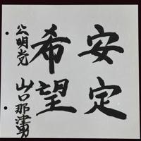 公明党の山口那津男代表の揮毫=東京都千代田区の日本記者クラブで2019年7月3日、藤井達也撮影
