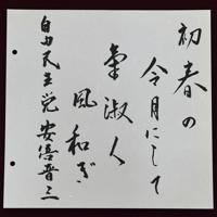 自民党の安倍晋三総裁の揮毫=東京都千代田区の日本記者クラブで2019年7月3日、藤井達也撮影