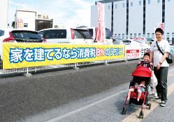 「家を建てるなら消費税8%のうちに!」との横断幕が掲げられた住宅展示場(さいたま市)