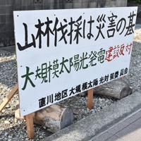 地元住民らが立てたメガソーラーの建設に反対する看板=和歌山市直川で、後藤奈緒撮影