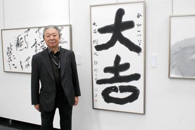 我妻さんと我妻さんの作品「大吉」=札幌市中央区で
