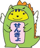 Meisui-saurus, from Fukui Prefecture
