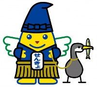 Ukai Meisui-kun, from Gifu Prefecture