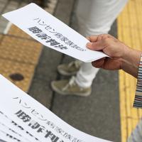 ハンセン病家族訴訟の控訴断念を訴えてビラを配る支援者ら=東京都千代田区で2019年7月8日午後0時21分、吉田航太撮影