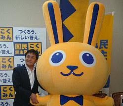 国民民主党のマスコット「こくみんうさぎ」と握手する玉木雄一郎代表
