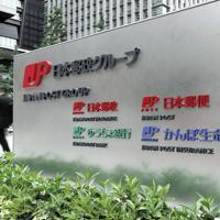 かんぽ生命本社が入る日本郵政グループの看板=東京都千代田区で2019年7月9日