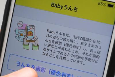 携帯アプリ「Babyうんち」の画面