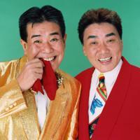 横山たかしさん(左)とひろしさん=松竹芸能提供