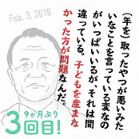 An illustration of current Deputy Prime Minister and Finance Minister Taro Aso, along with his Feb. 3, 2019 statement,