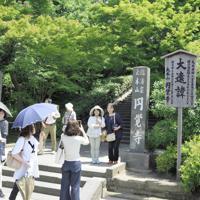 JR北鎌倉駅を降りてすぐにある円覚寺の石柱前。ここから階段を上がっていく=神奈川県鎌倉市で