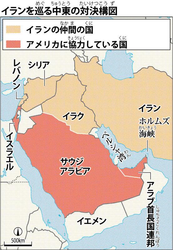 毎小ニュース:国際 アメリカ・イラン 深刻化する対立 不信の歴史と ...