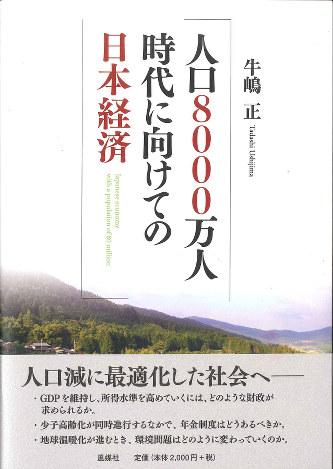 人口8000万人時代に向けての日本経済