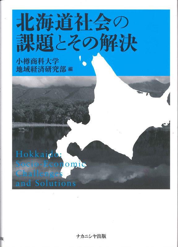 北海道社会の課題とその解決