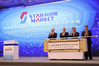 In this June 13, 2019, photo released by Xinhua News Agency, guests, from left, Yi Huiman, chairman of China Securities Regulatory Commission, Liu He, vice premier, Li Qiang, top party official of Shanghai, and Ying Yong, Shanghai's mayor, celebrate the launch of the SSE STAR Market, previously referred to as the Shanghai science and technology innovation board in Shanghai. (Fang Zhe/Xinhua via AP)